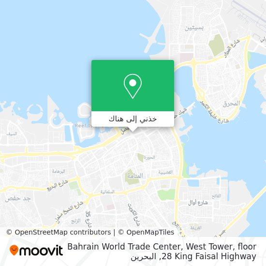 خريطة Bahrain World Trade Center, West Tower, floor 28 King Faisal Highway