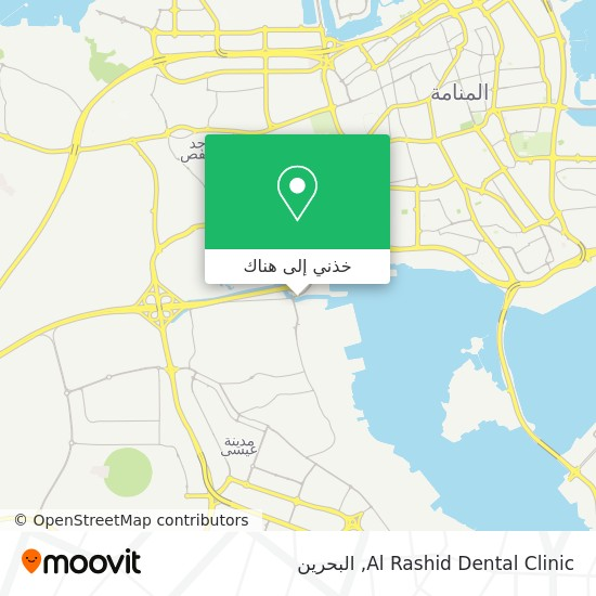 خريطة Al Rashid Dental Clinic