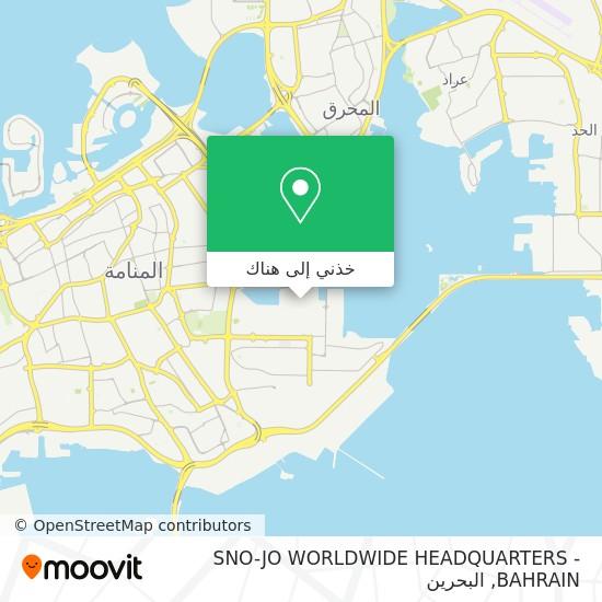 خريطة SNO-JO WORLDWIDE HEADQUARTERS - BAHRAIN