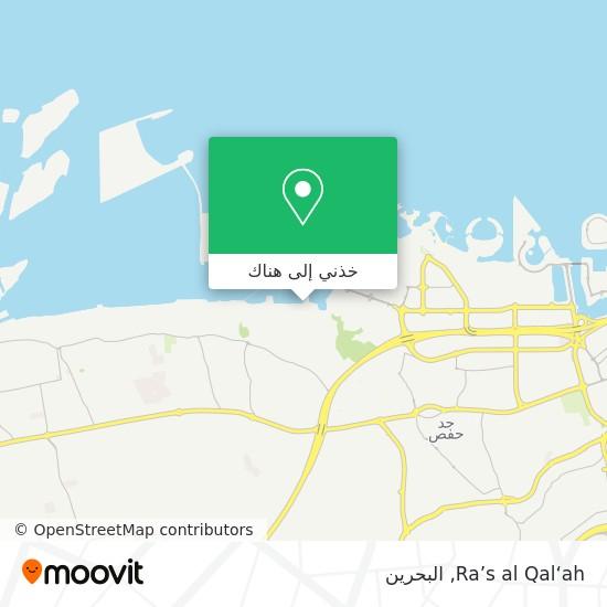 خريطة Ra's al Qal'ah