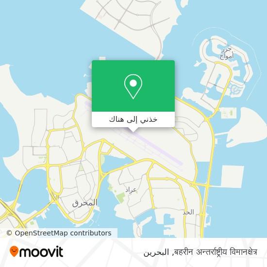 خريطة बहरीन अन्तर्राष्ट्रीय विमानक्षेत्र