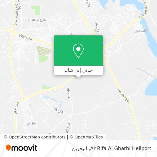 خريطة Ar Rifa Al Gharbi Heliport
