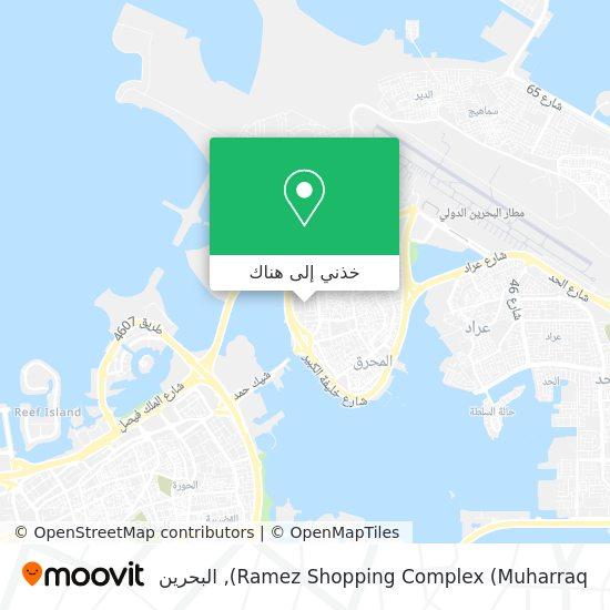 خريطة Ramez Shopping Complex (Muharraq)