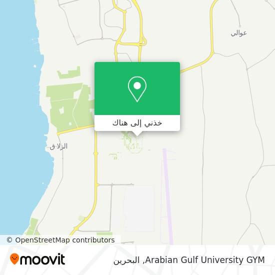 خريطة Arabian Gulf University GYM