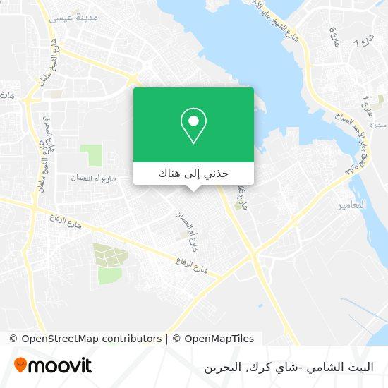 خريطة البيت الشامي -شاي كرك