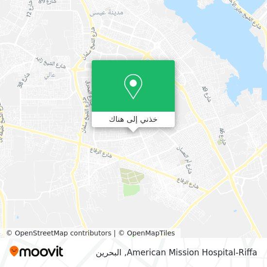 خريطة American Mission Hospital-Riffa