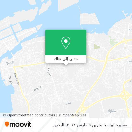 خريطة مسيرة لبيك يا بحرين ٩ مارس ٢٠١٢