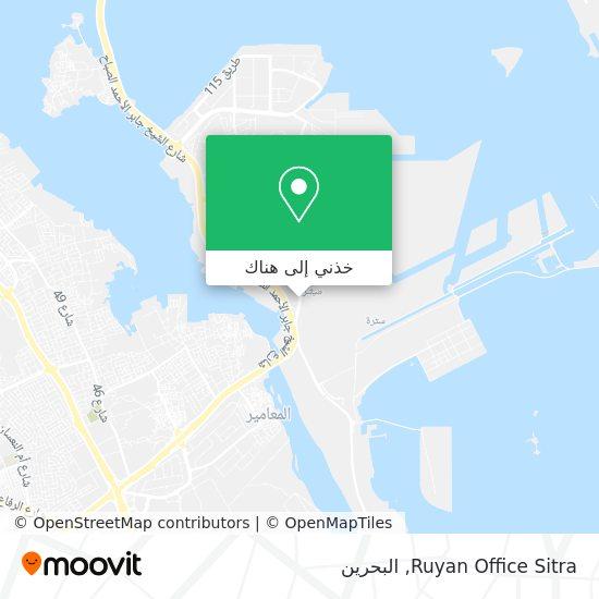 خريطة Ruyan Office Sitra