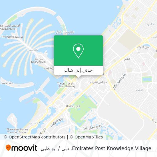 خريطة Emirates Post Knowledge Village