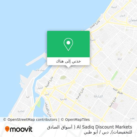خريطة Al Sadiq Discount Markets ( أسواق الصادق للتخفيضات)