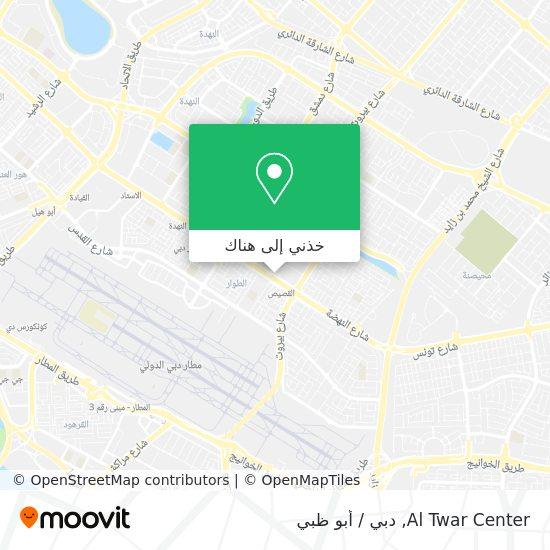 خريطة Al Twar Center