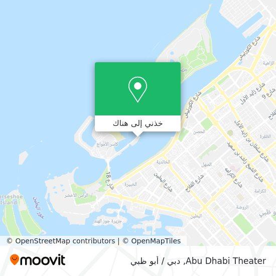 خريطة Abu Dhabi National Theater