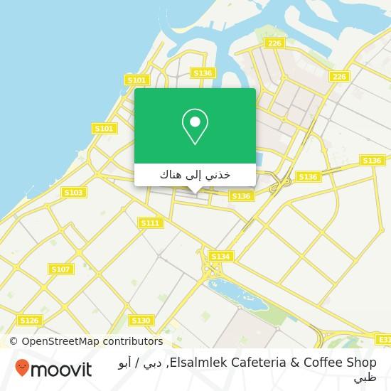 خريطة Elsalmlek Cafeteria & Coffee Shop