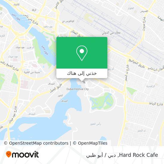 خريطة Hard Rock Cafe