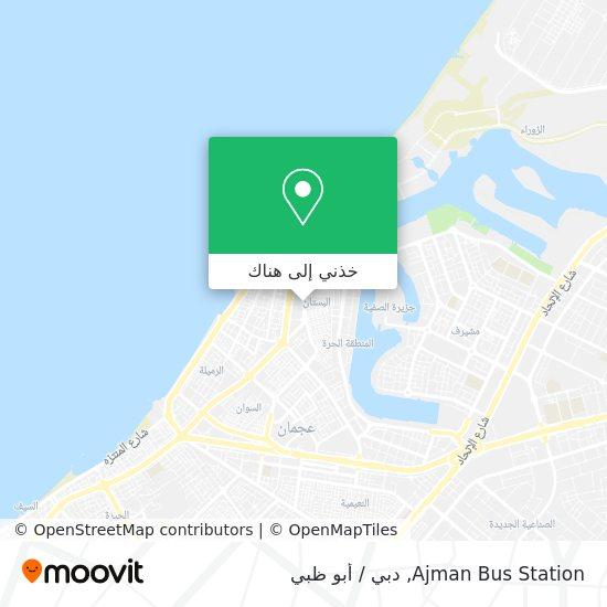 خريطة Ajman Bus Station