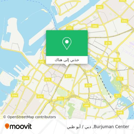 خريطة Burjuman Center