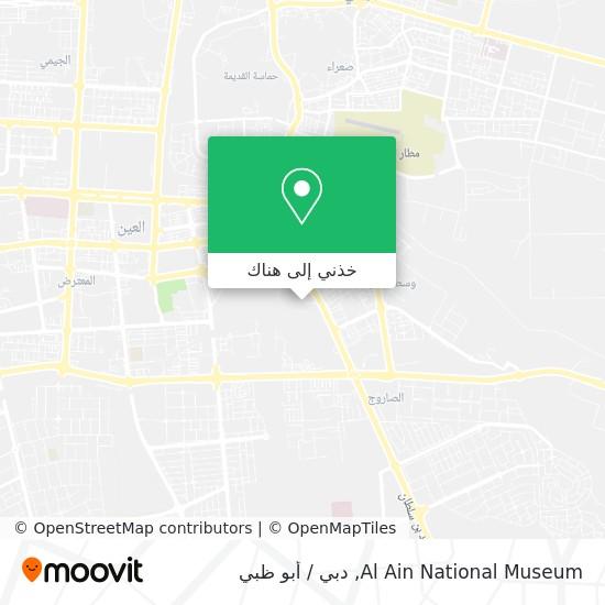 خريطة Al Ain National Museum