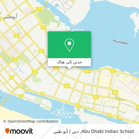 خريطة Abu Dhabi Indian School