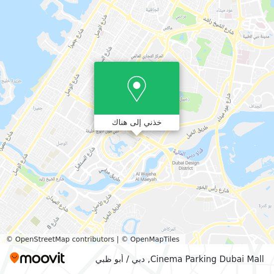 خريطة Cinema Parking Dubai Mall