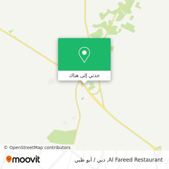 خريطة Al Fareed Restaurant