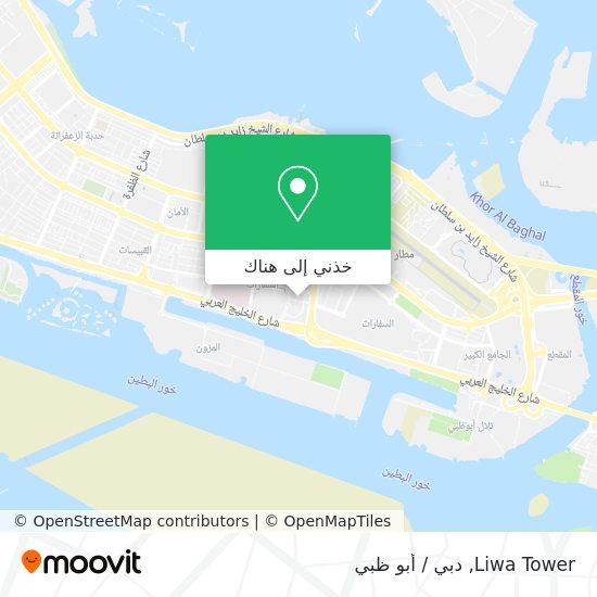 خريطة Liwa Tower