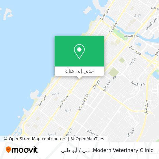 خريطة Modern Veterinary Clinic