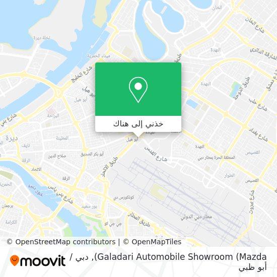 خريطة Galadari Automobile Showroom (Mazda)