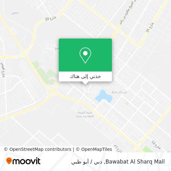 خريطة Bawabat Al Sharq Mall