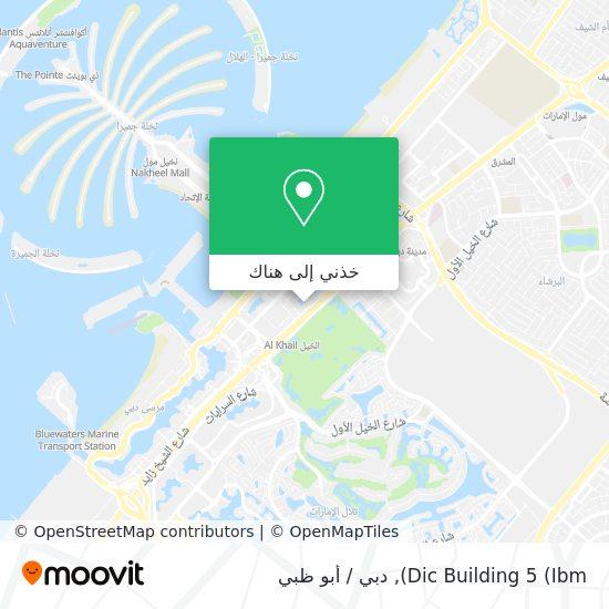 خريطة Dic Building 5 (Ibm)