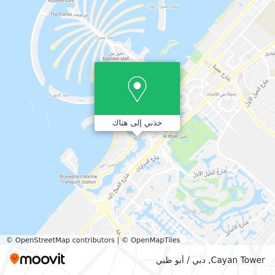 خريطة Cayan Tower