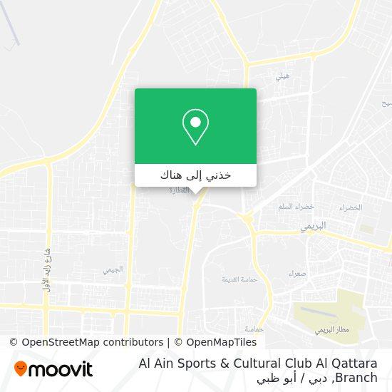 خريطة Al Ain Sports & Cultural Club Al Qattara Branch