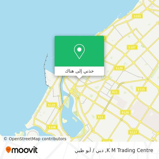 خريطة K M Trading Centre