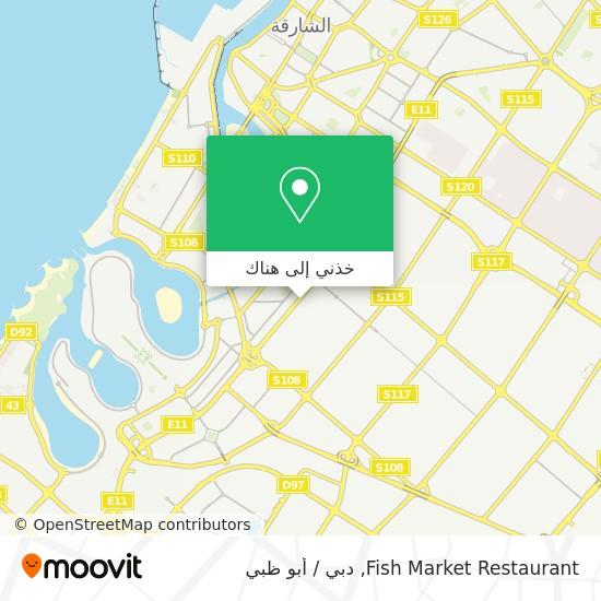 خريطة Fish Market Restaurant