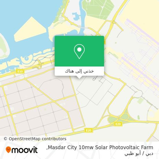 خريطة Masdar City 10mw Solar Photovoltaic Farm