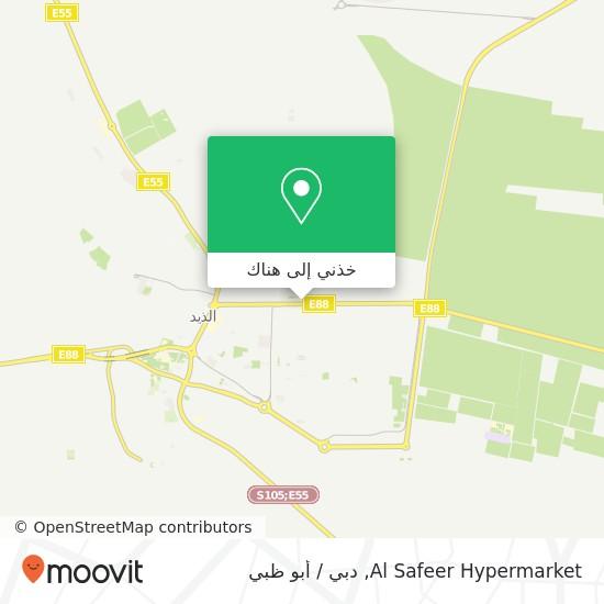 خريطة Al Safeer Hypermarket