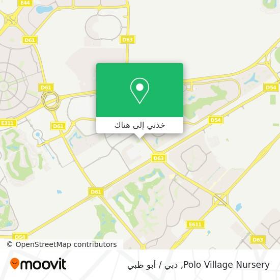 خريطة Polo Village Nursery