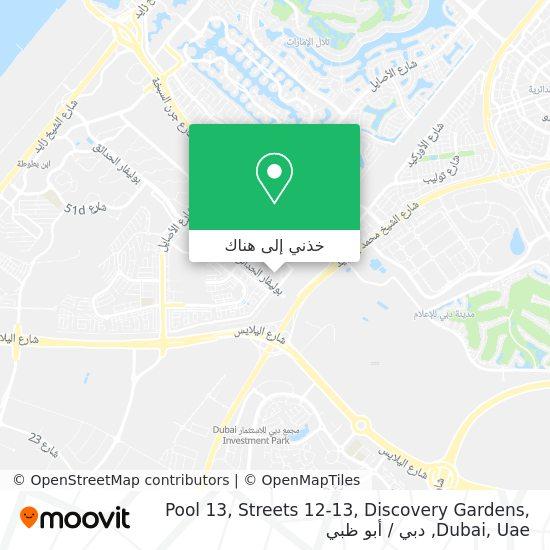 خريطة Pool 13, Streets 12-13, Discovery Gardens, Dubai, Uae