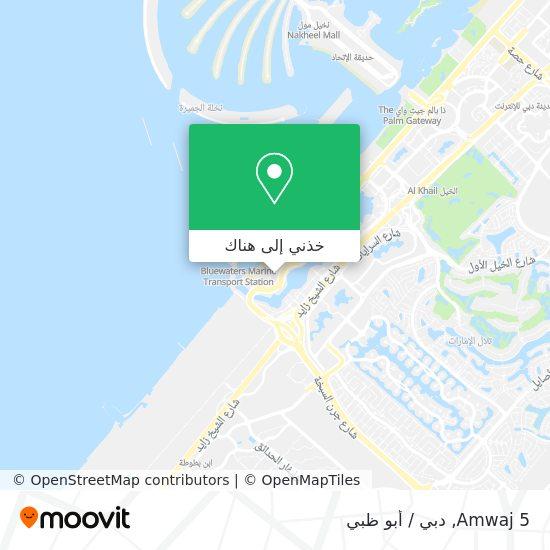 خريطة Amwaj 5