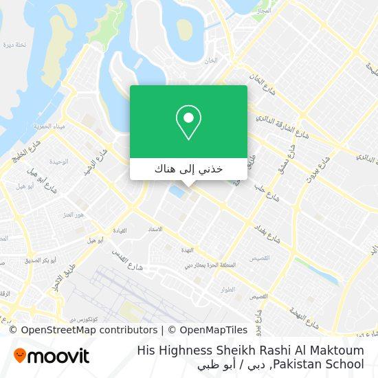 خريطة His Highness Sheikh Rashi Al Maktoum Pakistan School