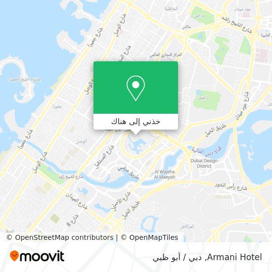 خريطة Armani Hotel