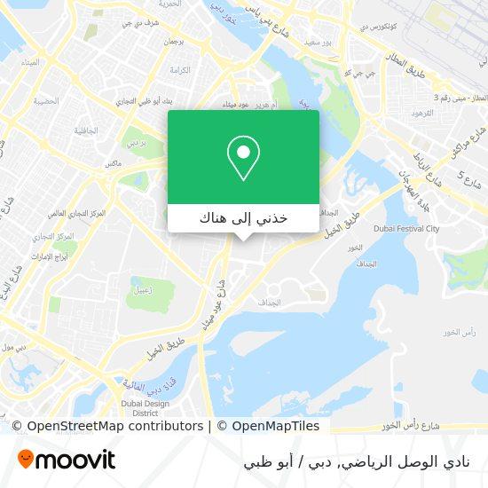 خريطة Al Wasl Sport Club