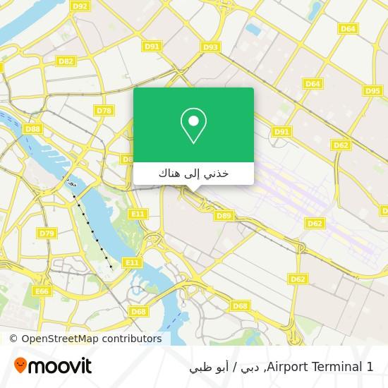 خريطة Airport Terminal 1