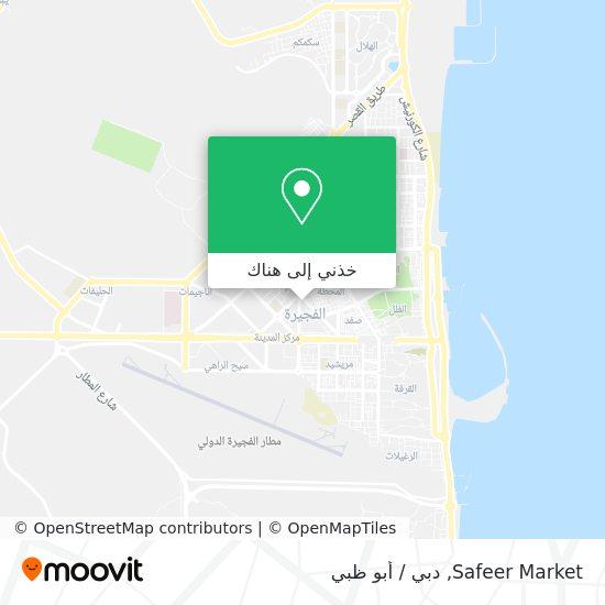 خريطة Safeer Mall, Fujairah