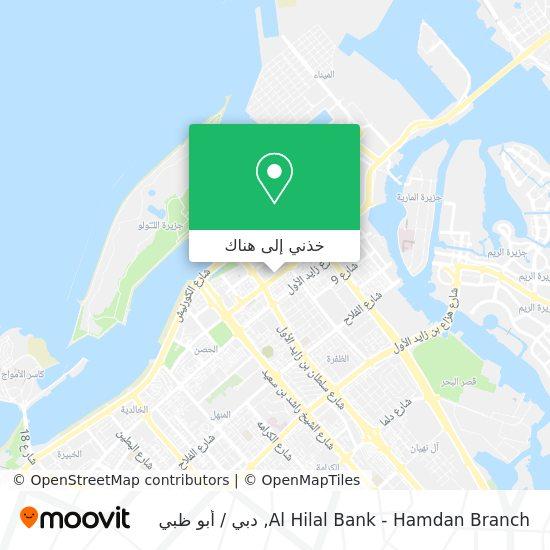 خريطة Al Hilal Bank - Hamdan Branch