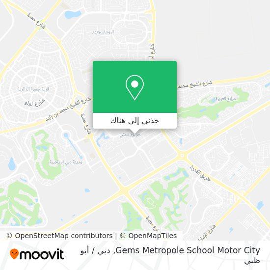 خريطة Gems Metropole School Motor City