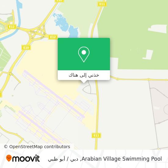 خريطة Arabian Village Swimming Pool
