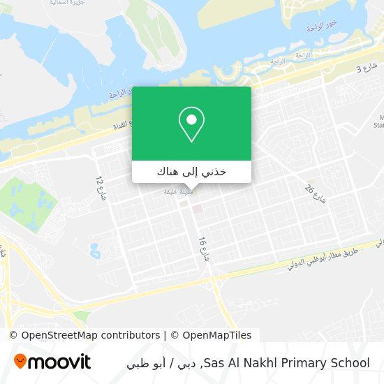 خريطة Sas Al Nakhl Primary School