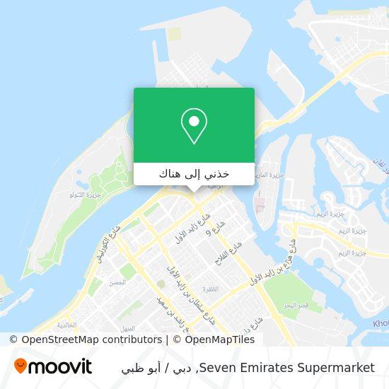 خريطة Seven Emirates Supermarket
