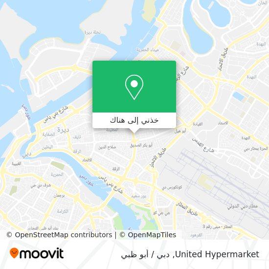 خريطة United Hypermarket