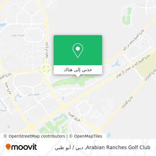 خريطة Arabian Ranches Golf Club